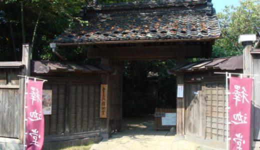 風間家旧別邸「無量光苑釈迦堂」から眺める庭園が美しすぎる!