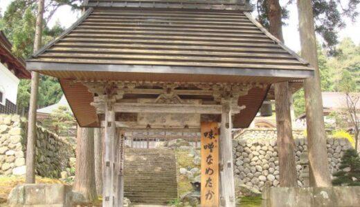 関興寺の味噌なめたか「大般若経を焼失から護った有り難い味噌をいただこう!」