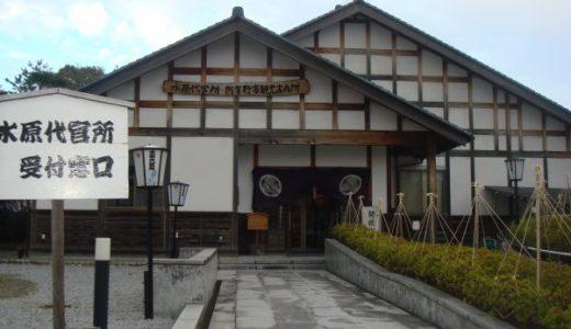 水原代官所 徳川幕府直轄領に設置された重要な役所が見事に復元!