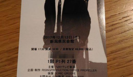 三浦大知のライブを最前列で堪能してきました ダンスが凄かった!