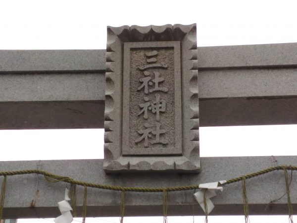 sansha-shrine01