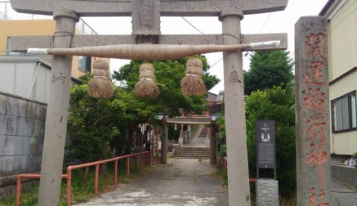 開運稲荷神社「船の重りが狛狐となったこんこん様だけが見どころの場所」