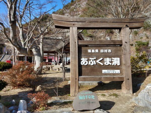 abukuma-cave-201812 (26)