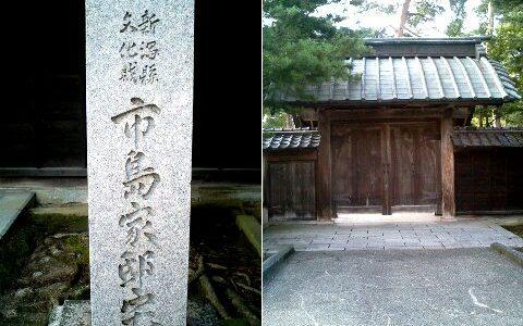市島邸 新潟県指定文化財の豪農の館