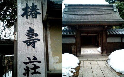 越後蒲原豪農「田巻邸椿寿荘」 贅を尽くした屋敷にため息が漏れる