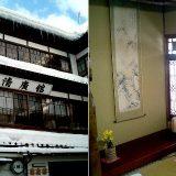 出湯温泉清廣館 新潟県で最も古い歴史を持つ温泉