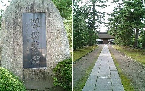 新潟県 澤将監の館