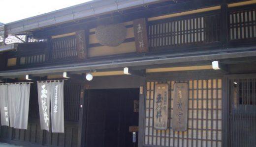 レンタサイクルで高山市内を観光その2「古い町並み~吉島家住宅~日下部民藝館」
