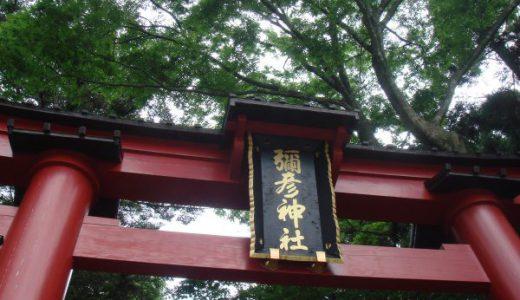 彌彦神社 おやひこさまの名で親しまれる越後国一宮