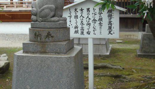 新潟市【湊稲荷神社】回転する願懸け高麗犬(こまいぬ)が珍しい!