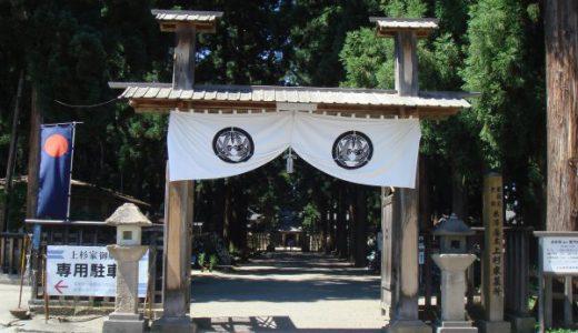 上杉家廟所 米沢市にある上杉家歴代の墓所