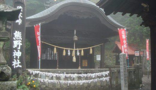 軽井沢熊野神社(熊野皇大神社) 長野と群馬の県境にある珍しい神社です