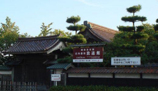 東北地方に残る唯一の藩校建造物 庄内藩校「致道館」