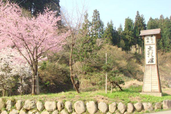 oosawayama-onsen-oosawakan21