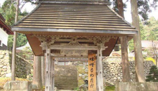 関興寺の味噌なめたか 大般若経を焼失から護った有り難い味噌をいただこう!