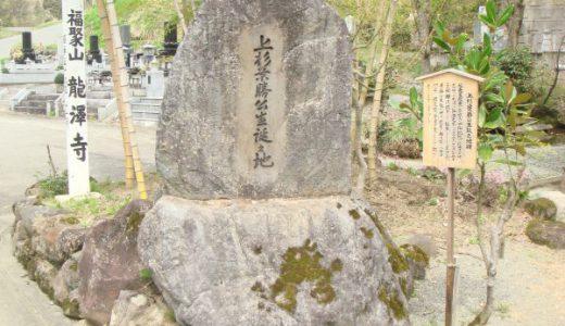 龍澤寺 上杉景勝公と何故かQちゃんゆかりのお寺?