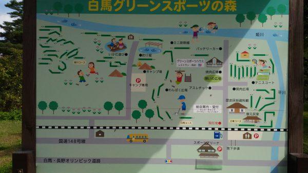 hakuba-green-sport01
