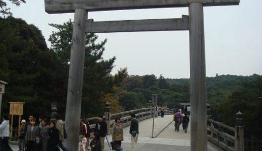 伊勢神宮内宮皇大神宮 やはりすごかった!一生に一度は訪れるべき場所
