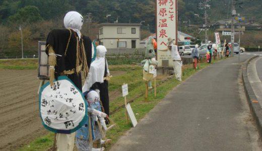 多くのかかしがお出迎え 榊原温泉「白雲荘」