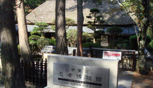 ついにやってきた「伊賀流忍者博物館」~「伊賀上野城」