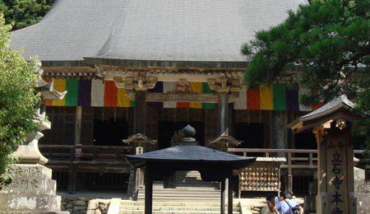 山寺 前編 松尾芭蕉をはじめ多くの俳人・歌人が訪れた場所
