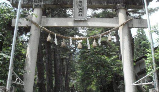 有明山神社 天の岩戸伝説が息づく山岳信仰の神社