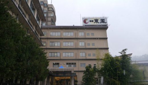 東山温泉御宿東鳳 バイキング料理が最高の旅館