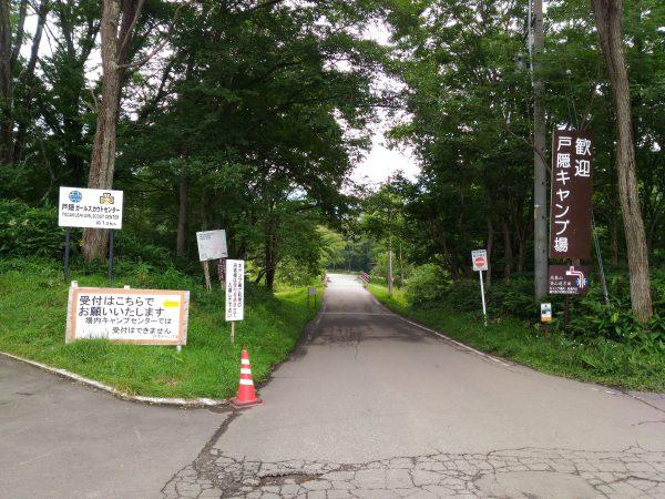togakushi-campground-04