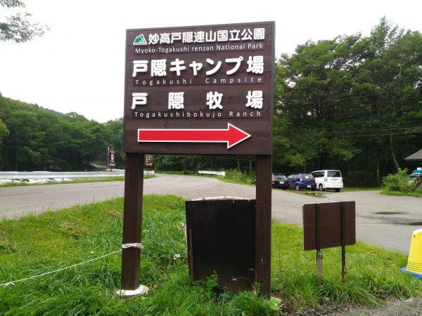 togakushi-campground-02