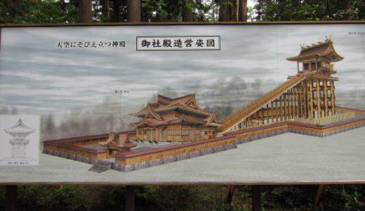 伊佐須美神社 天空にそびえ立つ神殿計画は幻に