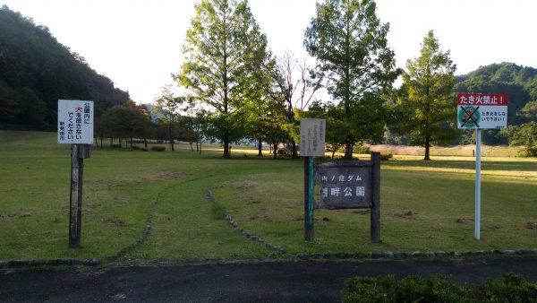 uchinokura-daycamp01