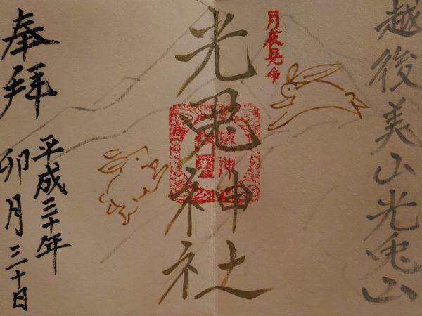 kousagi-07