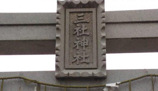 三社神社 境内にある6匹の蛙さんを探すと幸せが訪れる?