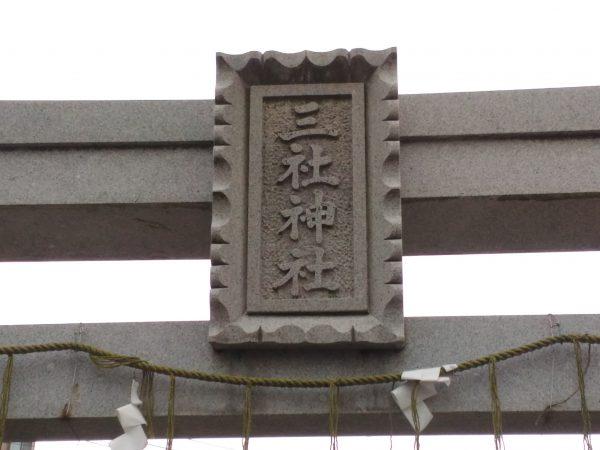 sansha-shrine01