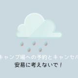 reservation-cancel