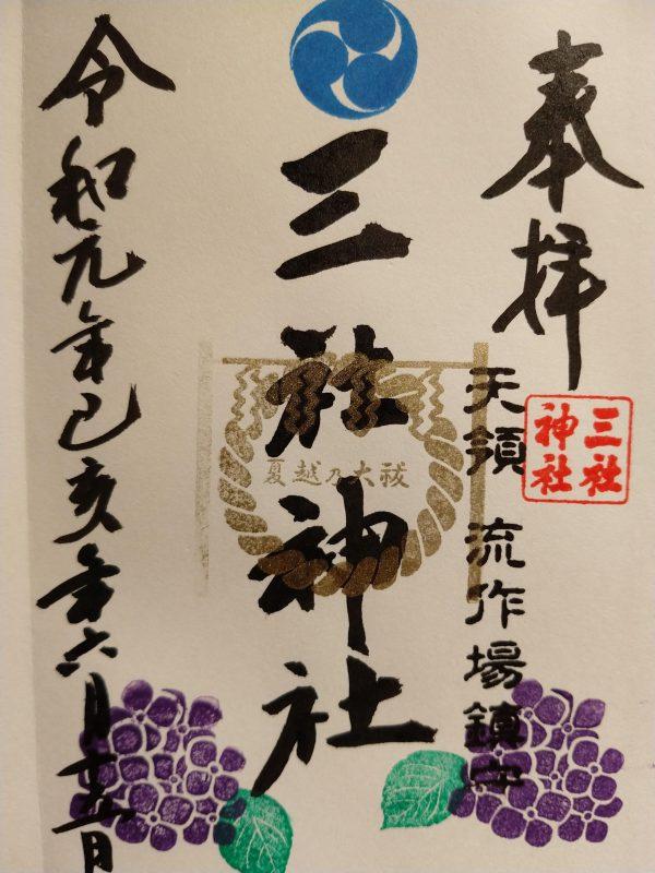 sansha190615-3