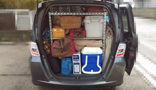 【キャンプ前の憂鬱】車への荷物の積み込みはため息しか出ない?