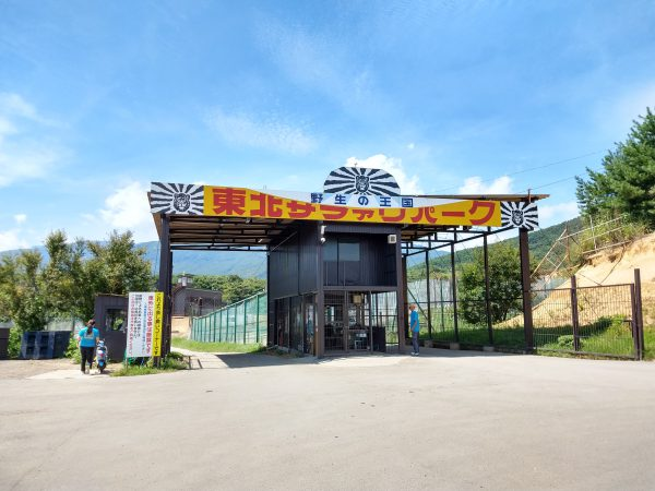 tohoku-safaripark02