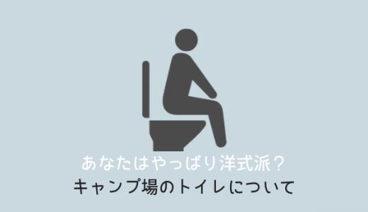 キャンプ場で洋式トイレがあっても和式トイレを好んで使うキャンパーは少数派?