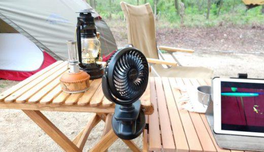 キーナイスの卓上式扇風機は嬉しいクリップ付き!夏キャンプ必須アイテムです♪