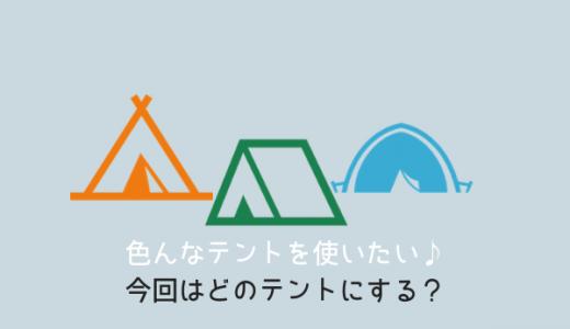 今日のキャンプはどのテントで行く?複数テント所有は贅沢かもだけど楽しいよ