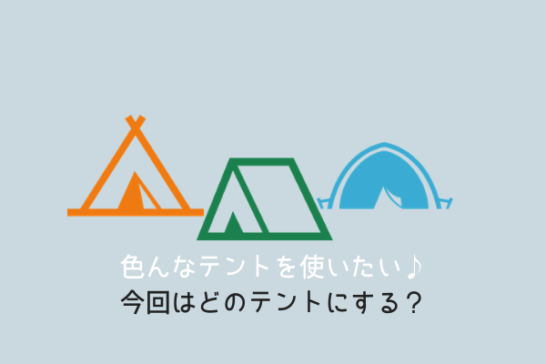 which-tent