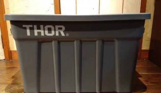 トラスト【THOR】ラージトートコンテナは無骨なデザインとたくさん収納出来るのが魅力!