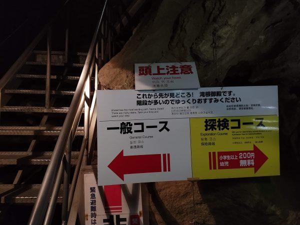 abukuma-cave-201812 (11)