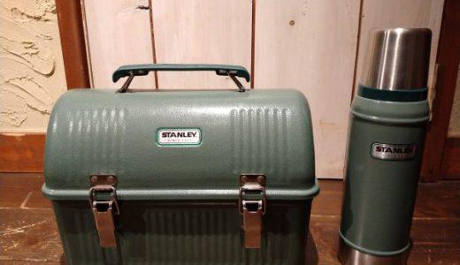 スタンレー【クラシックランチボックス】水筒も収納できる優れモノ