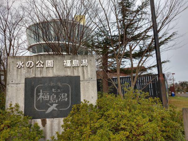 fukushimagata-camp (6)