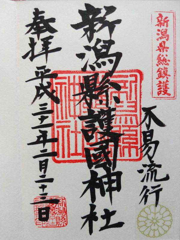gokoku-shrine (1)