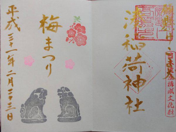 minatoinari-shrine2 (23)