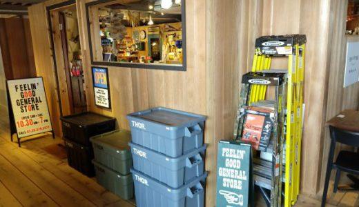 Feelin' Good General Store「キャンパーにはたまらない新潟市のセレクトショップ」