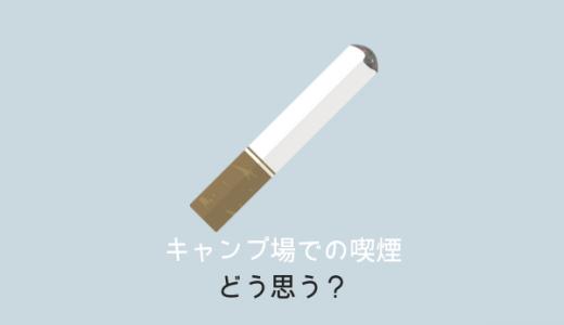 キャンプ場での喫煙について「あなたは賛成?反対?」